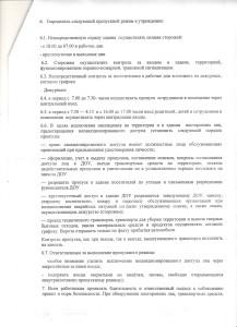 приказ антитеррор1