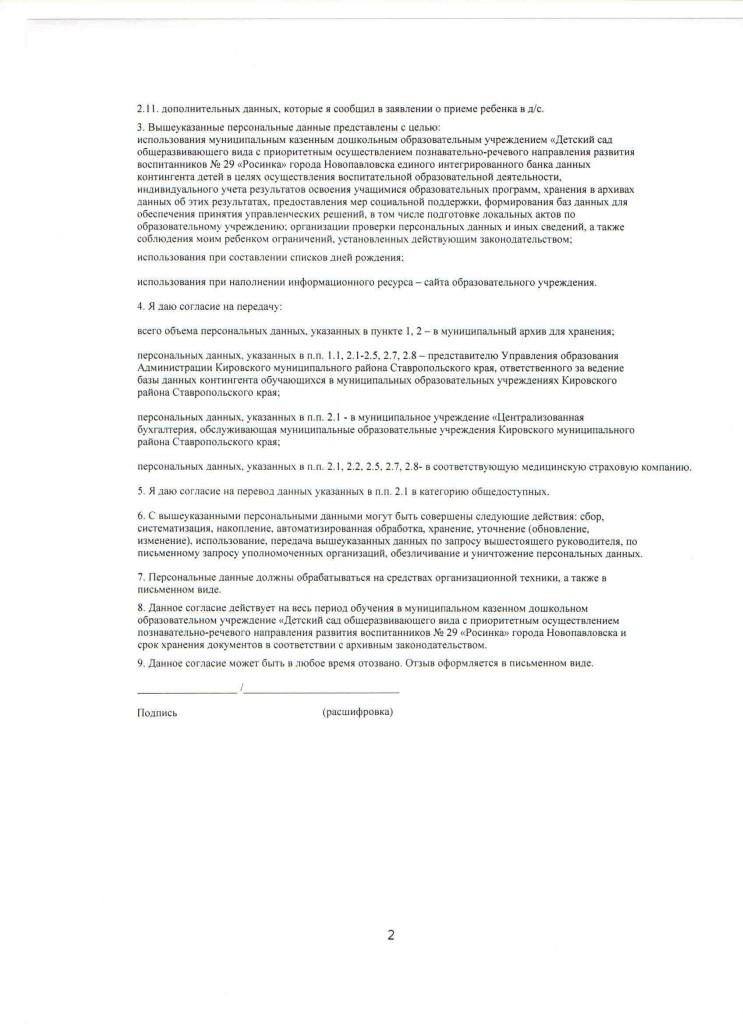 согласие на обработку персональных данных воспитанников и их родителей (законных представителей)1