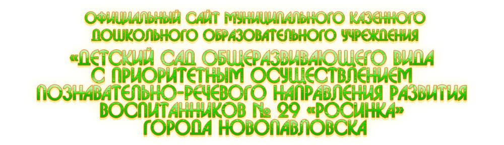 """Официальный сайт детского сада """"Росинка"""""""