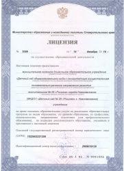 лицензия на обр.деят.